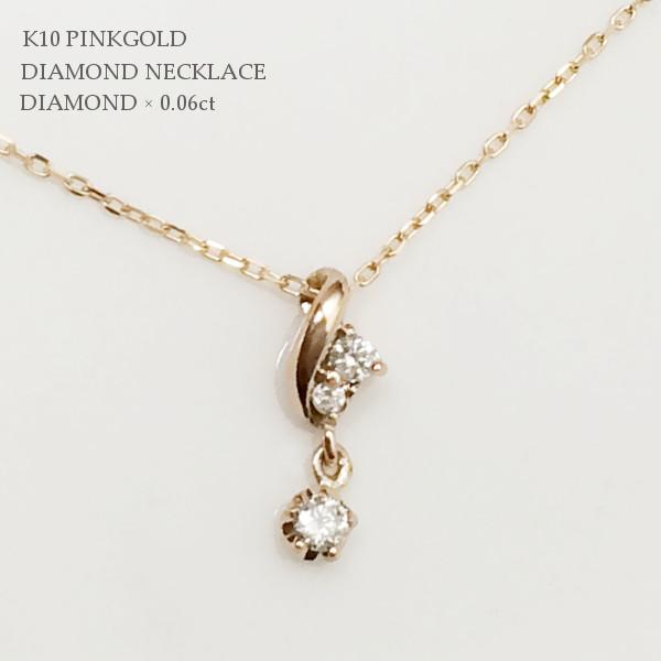 K10イエローゴールド K10ピンクゴールド K10ホワイトゴールド SI ダイヤモンド ネックレス K10金
