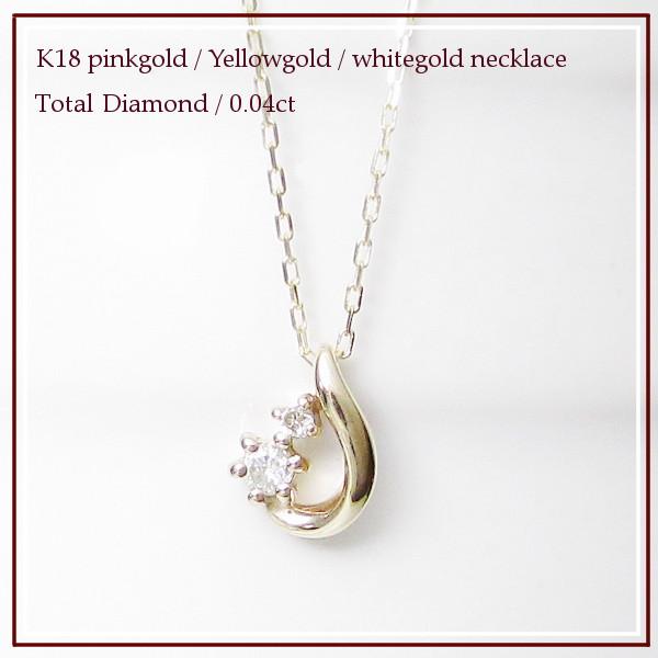 K18金 ダイヤモンド ネックレス K18イエローゴールド K18ピンクゴールド K18ホワイトゴールド レディース モチーフ ドロップ