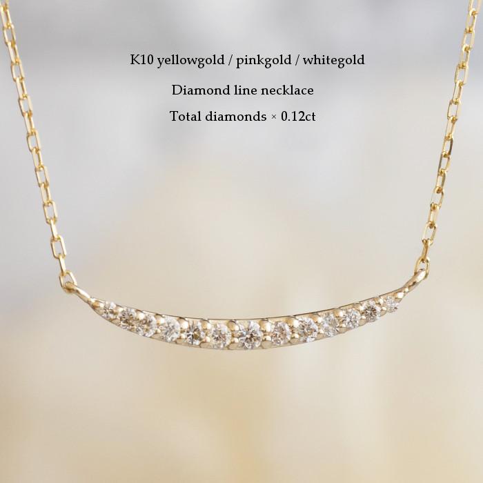 K10金 ダイヤモンド ライン ネックレス イエローゴールド ピンクゴールド ホワイトゴールド レディース YG PG WG