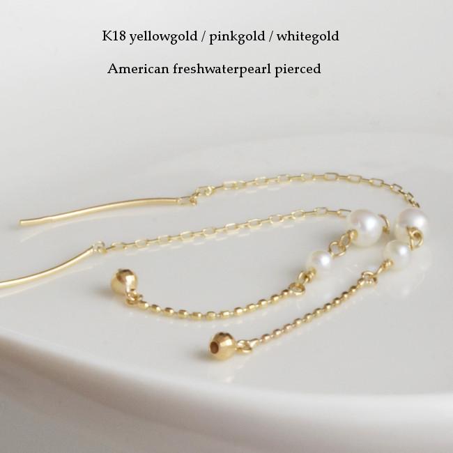 K18金 淡水パール ロング チェーン アメリカン ピアス イエローゴールド ピンクゴールド ホワイトゴールド YG PG WG レディース