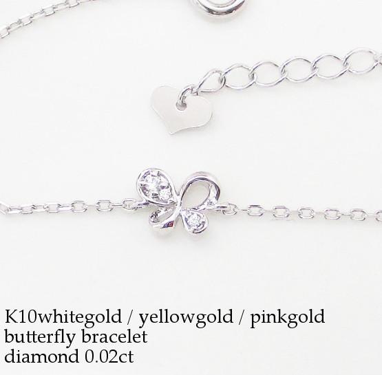 K10金 バタフライ モチーフ ダイヤモンド ブレスレット イエローゴールド ピンクゴールド ホワイトゴールド YG PG WG レディース ギフト プレゼント蝶 蝶々 ちょうちょ