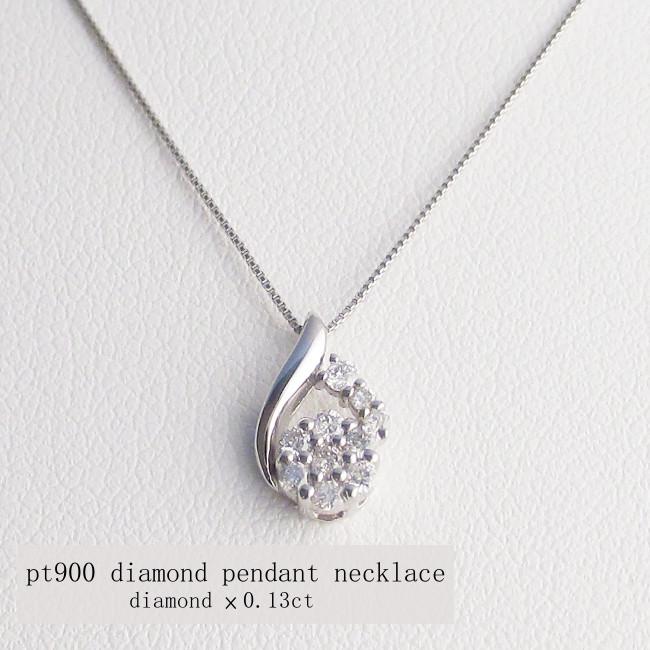 プラチナ Pt900 ダイヤモンド ネックレス スイートテン 0.13ct レディース ジュエリー ファッション ギフト プレゼント ペンダント