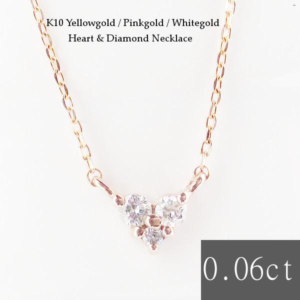 K10金 ダイヤモンド ハート ネックレス 0.06ct K10イエローゴールド K10ピンクゴールド K10ホワイトゴールド レディース スキンジュエリー