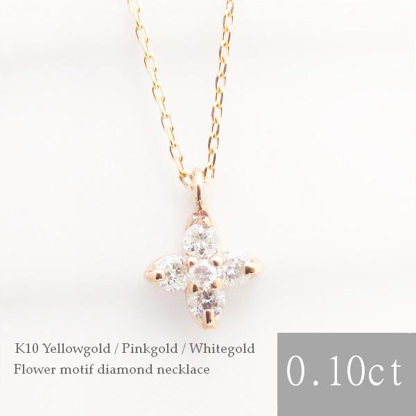 K10金 ダイヤモンド ネックレス 0.10ct K10イエローゴールド K10ピンクゴールド K10ホワイトゴールド レディース スキンジュエリー フラワー モチーフ