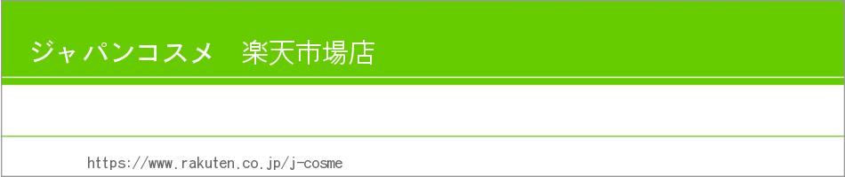 ジャパンコスメ 楽天市場店:美と健康をプロデュースする美容総合商社。