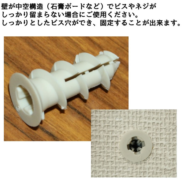 壁が中空構造 石膏ボードなど でビスやネジがしっかり留まらない場合にご使用ください メーカー公式 しっかりとしたビス穴ができ 固定することが出来ます 下穴なしで石膏ボードにシッカリ固定 オンラインショップ 有料オプション 全長25mm 石膏ボード壁用アンカー2個セット 適合ネジ径:φ3.8~4.1mm