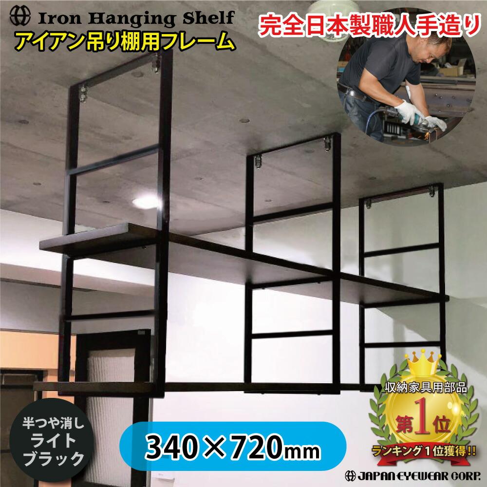 完全日本製ハンギングシェルフ用フレーム アイアン ブラケット フレーム 耐荷重 4段 シンプル棚受け 職人手作り 日本製 棚受け 金具 吊棚 ディスプレイ 什器 DIY アイアンブラケット シェルフ アンティーク 完全日本製 ハンギング つや消し ライト 天井吊り下げ 棚 NEW 吊り棚 飾り棚 当日出荷 ブラック 黒 吊り下げ 安全