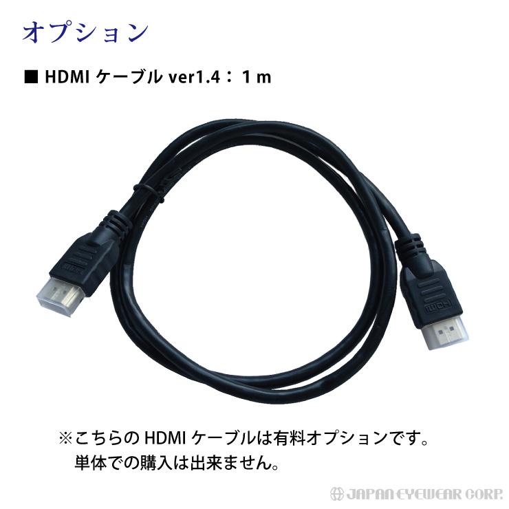 こちらはオプションです 単体での購入は出来ません HDMIケーブル 1m 3D対応 ハイスペック ハイビジョン メール便 オンラインショッピング 好評 3D映像1.4規格 HDTV 1080P 送料無料 対応