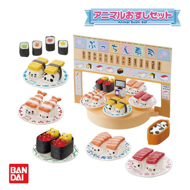 ラッピング対応 クッキンぷっちん 百貨店 アニマルおすしセット バンダイ 並行輸入品 あす楽 BANDAI くっきんぷっちん ままごとセット ラッピング可 おすしやさん 子供 プレゼント プラスチック 食材 送料無料 ままごと 食べ物 こども 日本製 誕生日