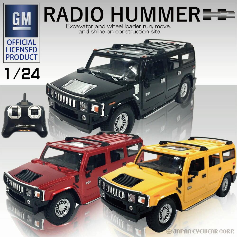 1 ファッション通販 24スケールでライト点灯 インテリアとしても最高の逸品 あす楽 ラジコン ハマー Hummer H2 SUV 24スケール ライト点灯 安全 インテリア おもちゃ 大人 かっこいい 趣味 フルファンクション 子供 ホビー 玩具 プレゼント
