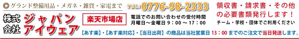 株式会社ジャパンアィウェア:グランド整備のトンボ(レーキ)、その他のグラウンド用品を販売しています