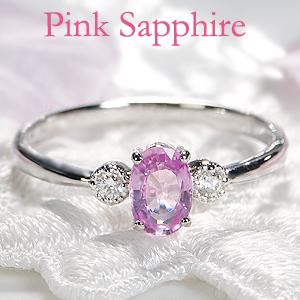Pt900 ピンクサファイア&ダイヤモンドリング可愛い 人気 おすすめ ジュエリー プラチナ 指輪 ダイヤ リング サファイヤ ピンクサファイヤ 送料無料 刻印無料 代引手数料無料 品質保証書 9月誕生石 ギフト