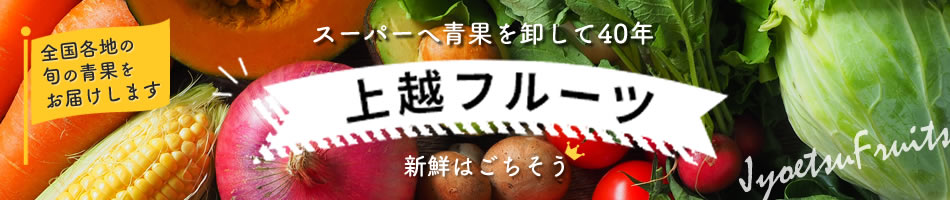 上越フルーツ 楽天市場店:旬の野菜や果物を扱うお店です。