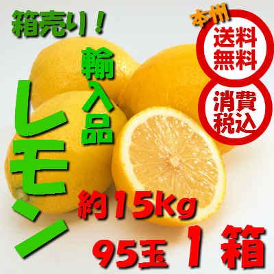 【送料無料 箱売 消費税込】アメリカ産他 レモン 95玉 約 15kg 1箱 (業務用 れもん 檸檬)上越フルーツ