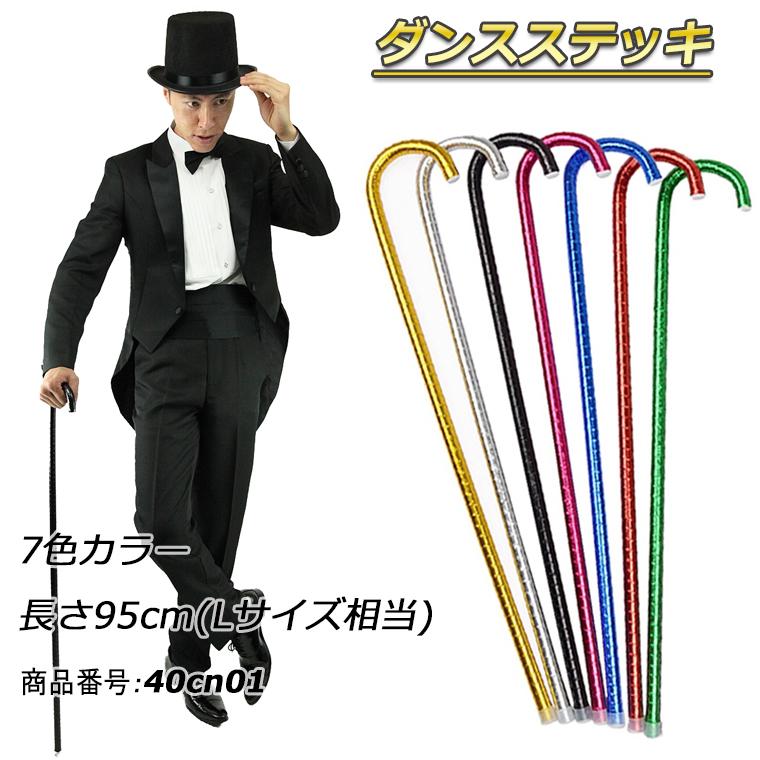軽量なのでダンスなどにも最適 ステッキ 正規店 カラフル アサヤ 杖 ステージ 全7色 ダンス マジックショー タキシード仮面 商品番号:40cn01 お得なキャンペーンを実施中 ベリーダンス