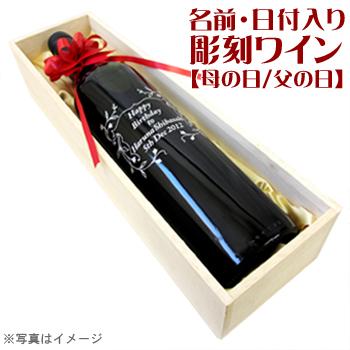 大切な方へのプレゼントに 送料無料 商い 名入れ 彫刻ワイン 母の日 売り込み 父の日 木箱入り 日付を入れて世界で1本だけの名入れワイン 名前