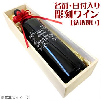 大切な方へのプレゼントに 送料無料 名入れ 彫刻ワイン 結婚 名前 大決算セール 木箱入り 開催中 祝い 日付を入れた特別なワイン