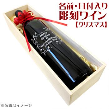 購買 大切な方へのプレゼントに 送料無料 名入れ 彫刻ワイン 日付を入れて世界で1本だけの名入れワインに 秀逸 名前 クリスマス 木箱入り