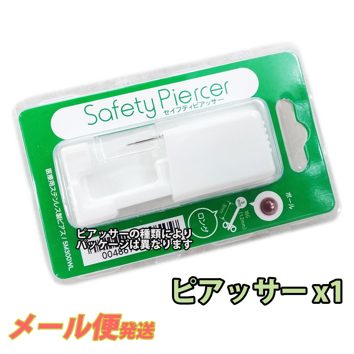 セイフティピアッサー 実績と信頼のJPS 日本ピアスシステム ピアッサー 1個 丸玉 誕生石 透明 軟骨 JPS 病院紹介状 ピアスマニュアル付属 5M300WL 5M300YL メール便出荷 5M300YC 新登場 5M300WC 透明ピアッサー 16ga JPSピアッサー 軟骨ピアッサー 5RF506CL (人気激安) 信頼と実績 誕生石ピアッサー