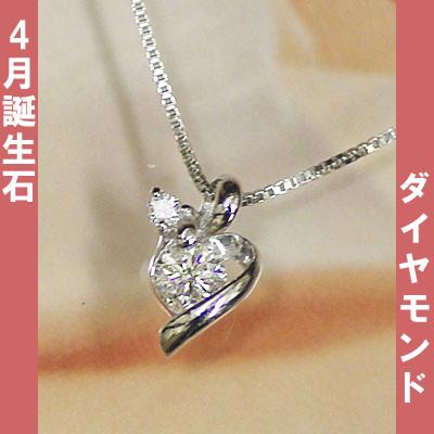ホワイト ゴールド 誕生石 ネックレス 4月 ダイヤモンド ペンダント K18WG 【あす楽対応】 幸せをはこぶ誕生石 記念日 誕生日 【送料無料】