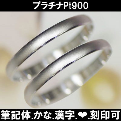 Wedding ring wedding ring pair ( cursive...?... Kanji... heart... imprinted accepted ) ties Platinum cherry Pt900 bridal shortest next Sunrise loading Valentine's day two