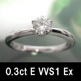 ダイヤモンド エンゲージ リング プラチナ 婚約指輪 0.3カラット Eカラー エクセレント VVS1 ダイヤを美しく魅せる小さな爪 【中宝研鑑定】 ホワイトデー 結婚記念日 プロポーズ [ジュエリー大賞ショップ1位] ホワイトデー 安い