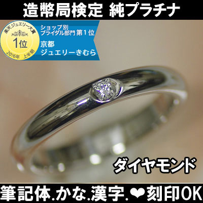 Wedding Ring Pairing Pure Platinum Sierre Diamonds Made PT999 Cursive Kanji Heart Stamp Can Be Mint Certification Marks Mirror