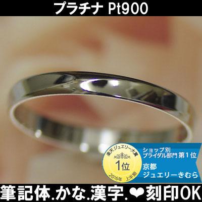 J Kimura Wedding Ring Platinum Barrie Wedding Ring Pair Cursive