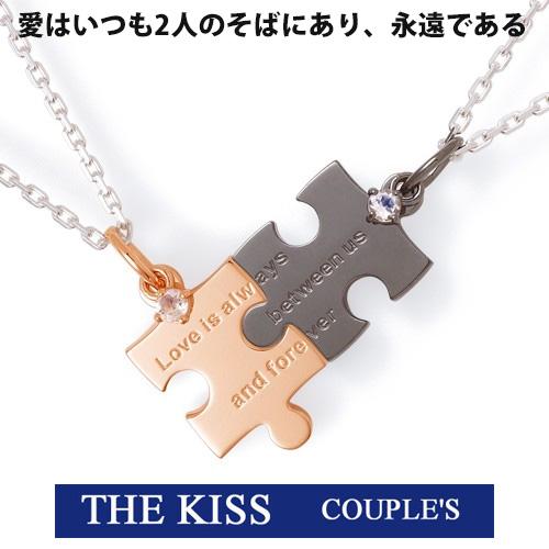 """THE KISS シルバー ペアネックレス 【ペア販売】 SV925 ロイヤルブルームーン パズル """"Love is always between us and forever""""(愛はいつも二人のそばにある、永遠である)SPD1828RBM-SPD1829RBM ブルームーンペアネックレス 記念日 ホワイトデー ホワイトデー"""