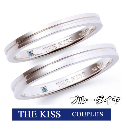 【 Happiness Blue 】 THE KISS ザ キッス シルバー ブランドペアリング 【ペア販売】 ブルーダイヤモンド 筆記体日本語刻印可能 指輪 THEKISS SR1869BDM-SR1870BDM 【THEKISS 正規品】 記念日 ホワイトデー ホワイトデー