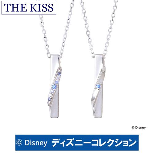 【ディズニーコレクション】 アナと雪の女王 THE KISS ザ キッス シルバー ブランド ネックレス 【ペア販売】 SV925製 キュービックジルコニア DI-SN1851CB-DI-SN1852CB 記念日 ホワイトデー ホワイトデー