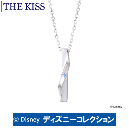 【ディズニーコレクション】 アナと雪の女王 THE KISS ザ キッス シルバー ブランド ネックレス 【メンズ・1本販売】 SV925製 キュービック DI-SN1852CB 記念日 ホワイトデー ホワイトデー