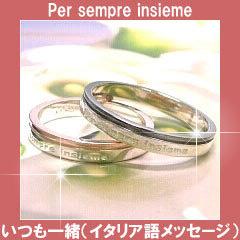 送料無料 シルバー メッセージ ペアリング juuku-19- 【ペア販売】 SV925製 結婚指輪 Per sempre insieme いつも一緒/イタリア語 バレンタイン ホワイトデー