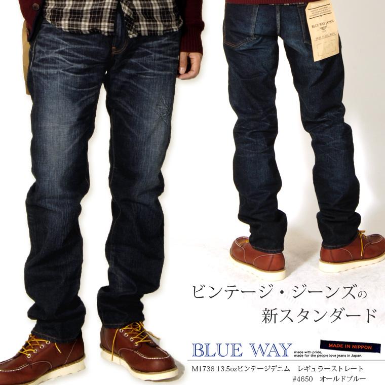 BLUEWAY:13.5ozビンテージデニム・レギュラーストレートジーンズ(オールドブルー):M1736-4650 ブルーウェイ ジーンズ メンズ デニム ジーパン 裾上げ