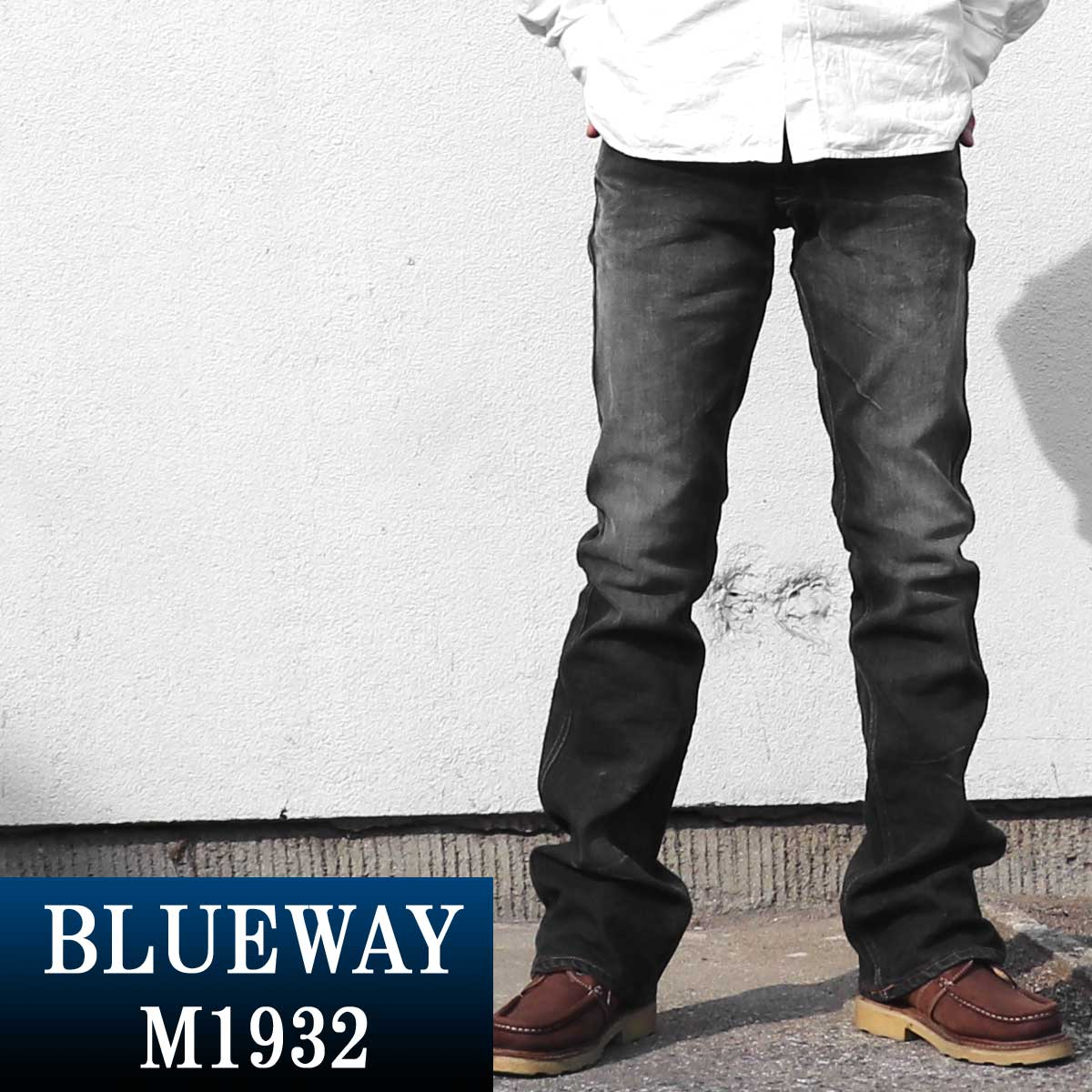 ブーツカット;BLUEWAY:ストレッチデニム・ブーツカットジーンズ(ユーズド:ブラック):M1932-4265 ブルーウェイ ジーンズ メンズ デニム 裾上げ