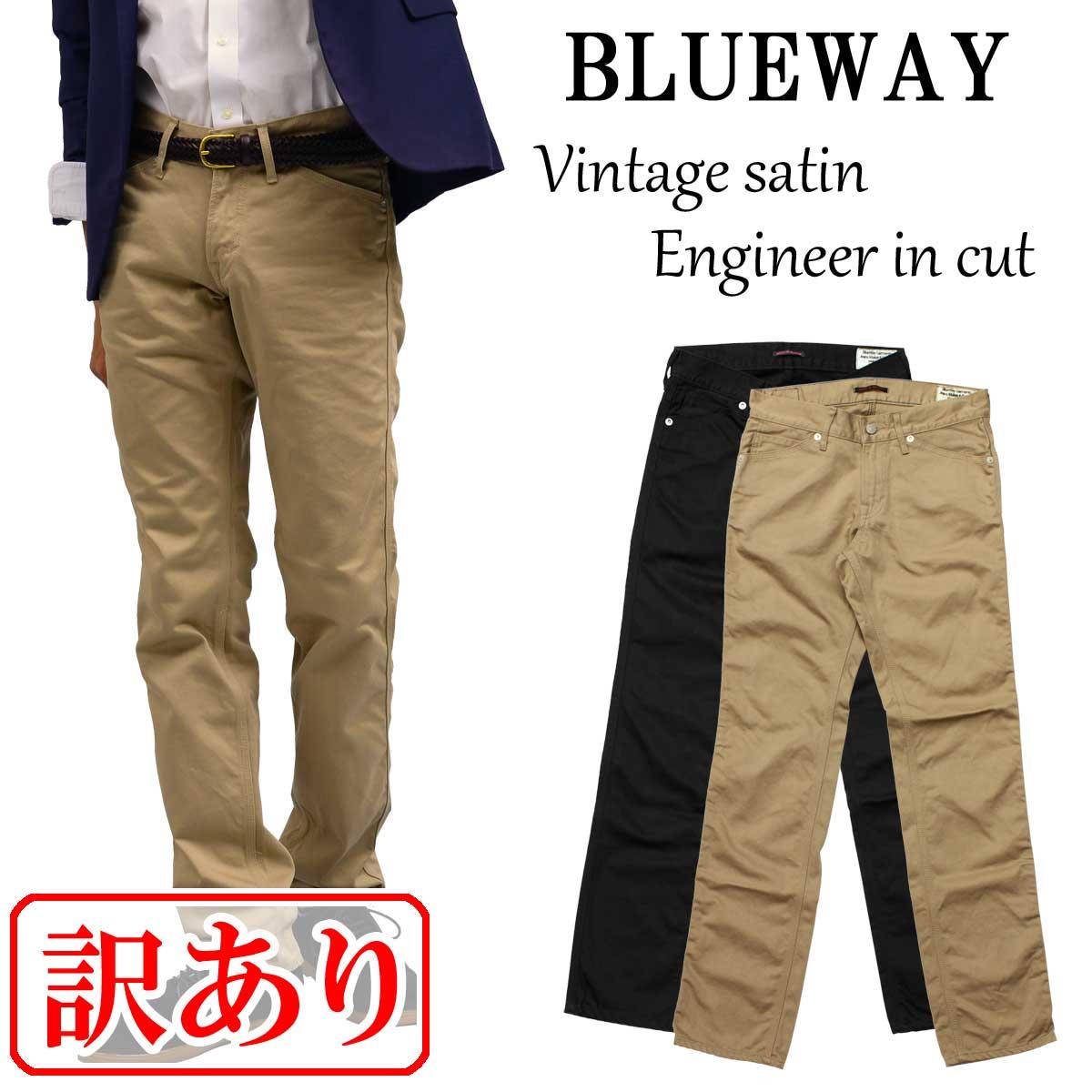 訳あり品:BLUEWAY:ビンテージサテン・エンジニアインカットパンツ(ワンウォッシュ):M1632 ブルーウェイ パンツ メンズ サテン チノパン 裾上げ B52