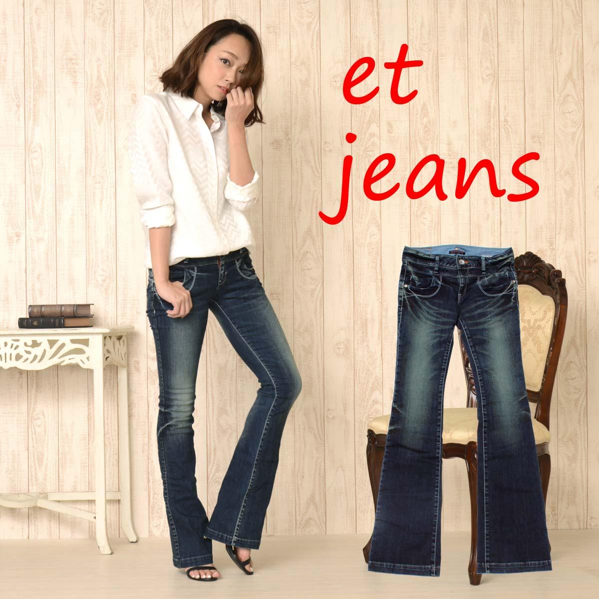 美脚小尻ブーツカット:et/ET BOITE:ハイパワーストレッチデニム・ブーツカットジーンズ(ビンテージブラウン):E1814-5550 ETジーンズ エボワット デニム ジーンズ レディース フレア 裾上げ