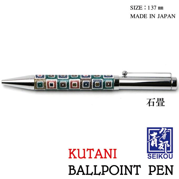 【日本の工芸品】九谷焼 ボールペン 石畳 BP-01 青郊窯 日本製