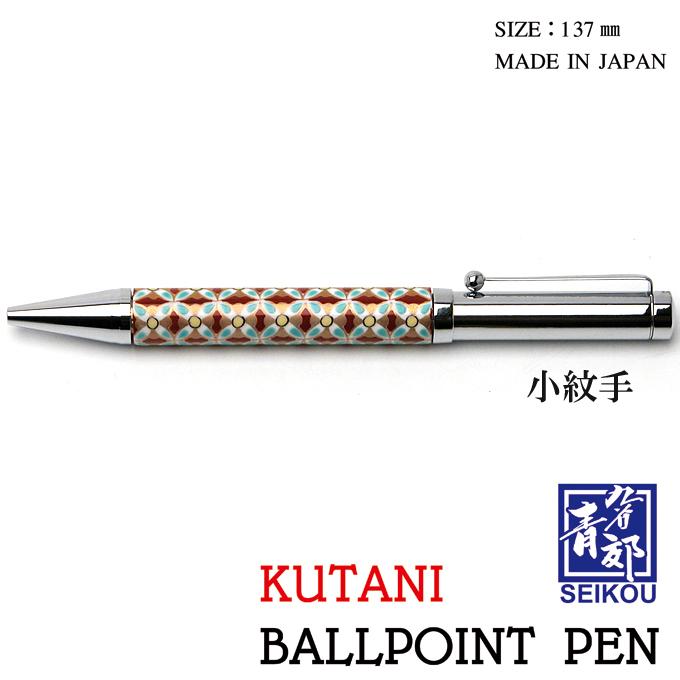 【日本の工芸品】九谷焼 ボールペン 小紋手 BP-04 青郊窯 日本製