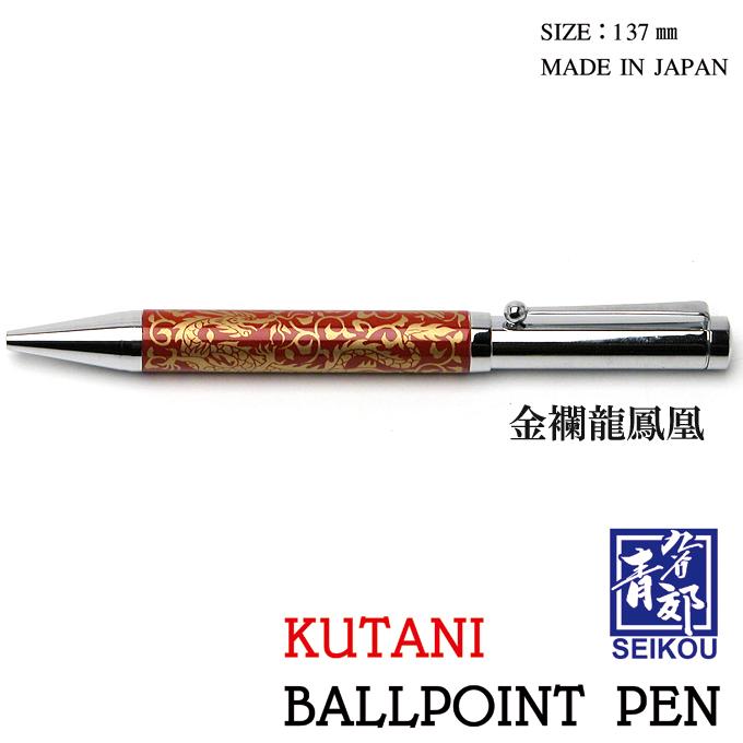 【日本の工芸品】九谷焼 ボールペン 金襴龍鳳凰 BP-08 青郊窯 日本製