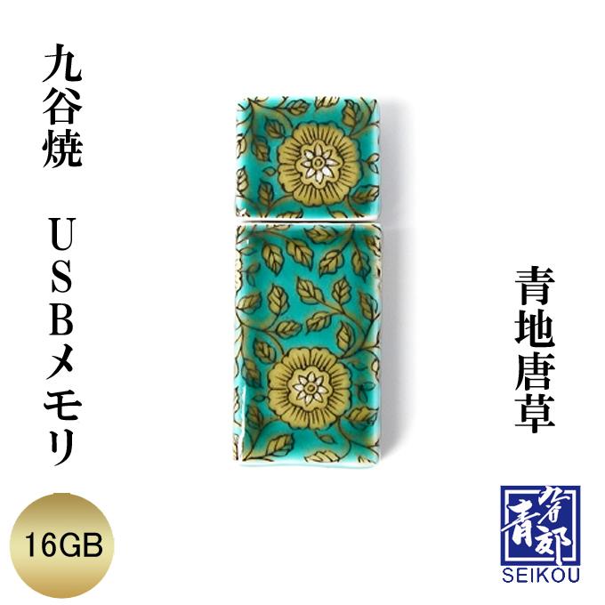 【日本の工芸品】九谷焼 USBメモリ 青地唐草 16GB 青郊窯 日本製