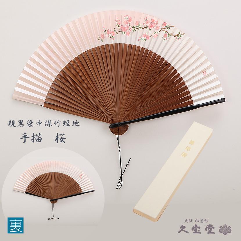 扇子 女性用 親黒染中煤竹短地 手描 桜 箱付 京扇子 国産品