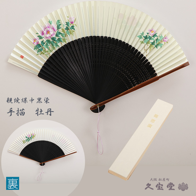 扇子 女性用 親焼煤中黒染 手描 牡丹 箱付 京扇子 国産品