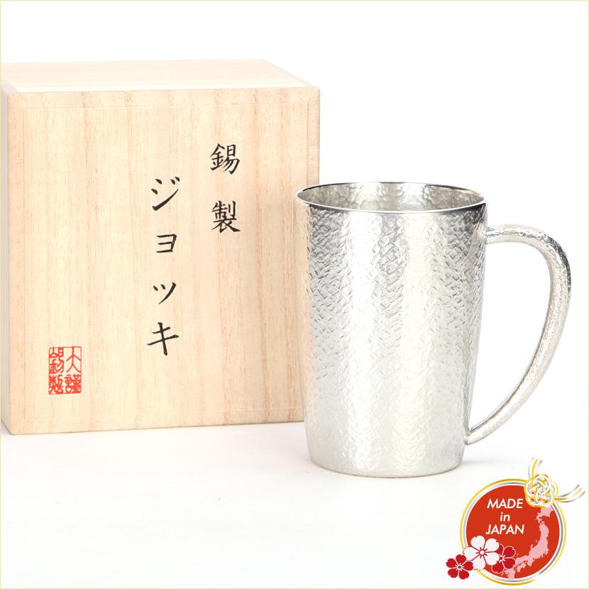 【日本の工芸品】大阪錫器 錫製ジョッキ クレールベルク 小