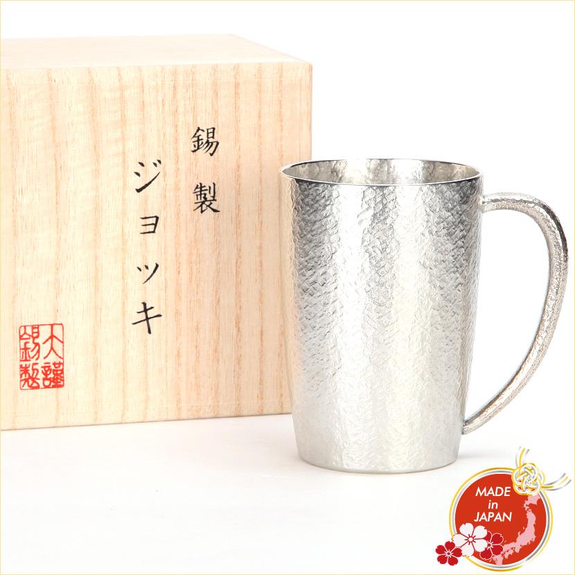 【日本の工芸品】大阪錫器 錫製ジョッキ クレールベルク 大