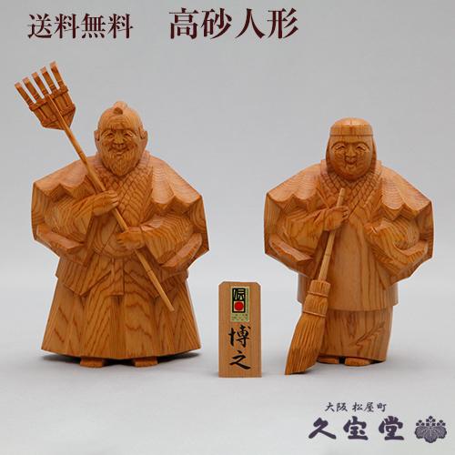 高砂人形 6寸 博之【結納 結納品 結納セット 結納飾】