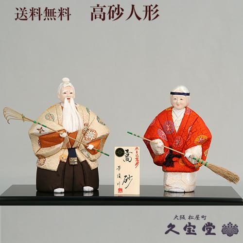 高砂人形 相生 小 丸紋白【結納 結納品 結納セット 結納飾】