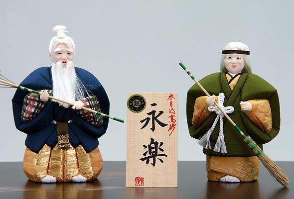 高砂人形 永楽【結納 結納品 結納セット 結納飾】