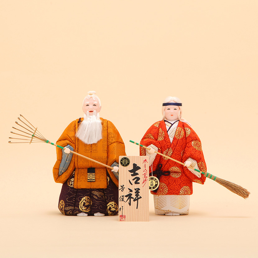 高砂人形 吉祥 正絹 黄呂染【結納 結納品 結納セット 結納飾】