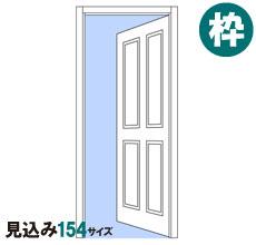 室内用開き戸ドア固定枠セット見込み154mm